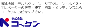 株式会社コーケン